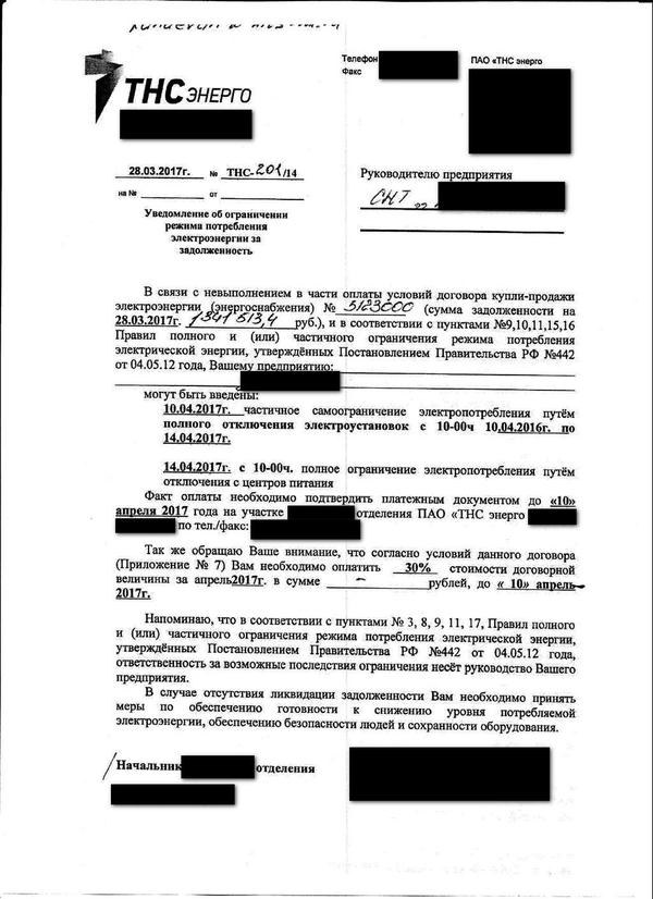 Отключение эл-ва в СНТ деревня, Юридическая консультация