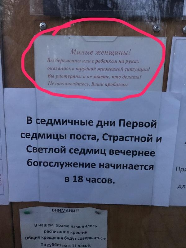 Наклейщик 80 lvl Доска объявлений, Беременность, Дети, Сложная ситуация