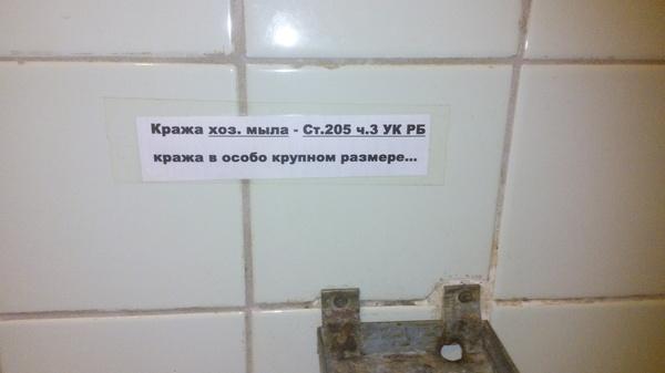 Внезапно... Завод, Надпись, Туалет