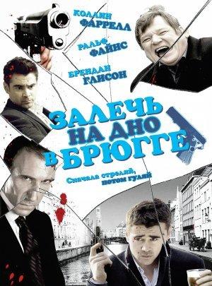 """Советую посмотреть фильм  """"Залечь на дно в Брюгге"""" Советую посмотреть, Криминал, Драма, Комедия, Залечь на дно в брюгге"""
