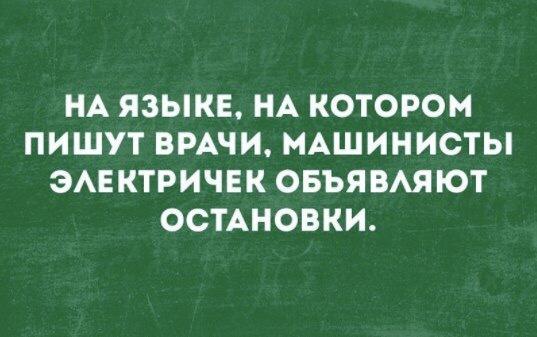 Язык врачей и машинстов..