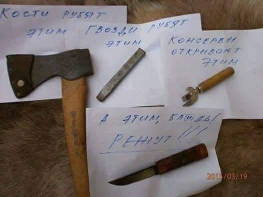 Про ножи нож, Бутылка, и другое