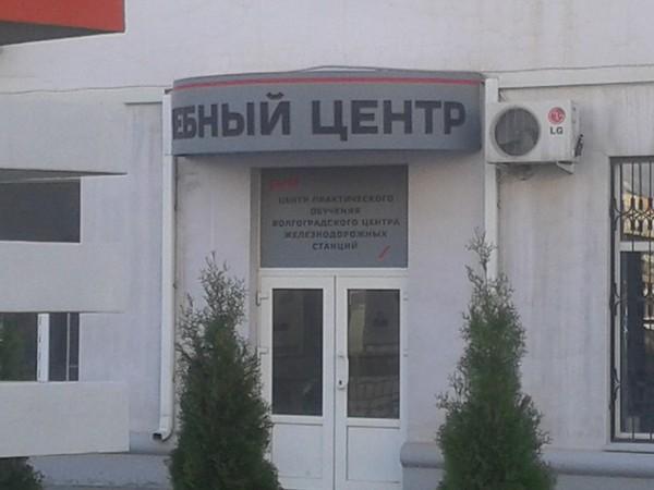 Центр подростковой мечты Вывеска, Ракурс, Интересное