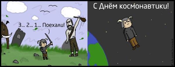 День космонавтики (Skyrim Edition)
