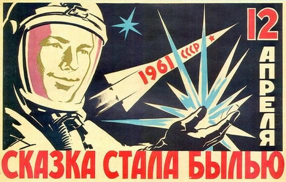 Поехали! День космонавтики!