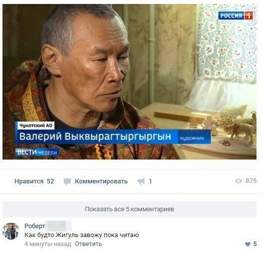 Выквырагтыргыргын - художник фамилия, Чукотка, вести