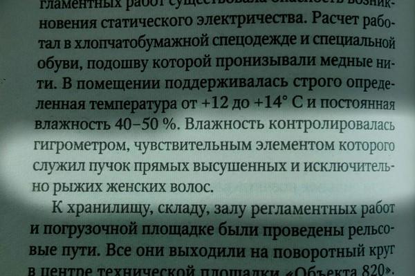 Бездушные советские гигрометры