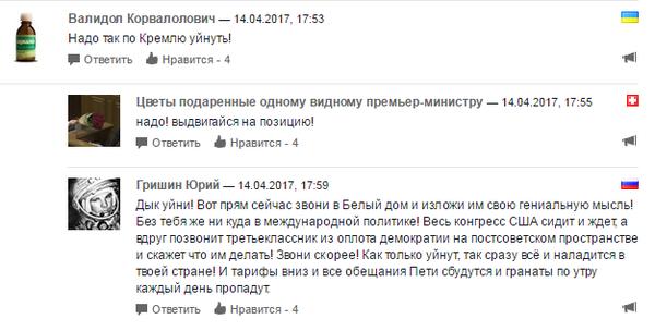 """Комментарии к новости об ударе """"матери всех бомб"""""""