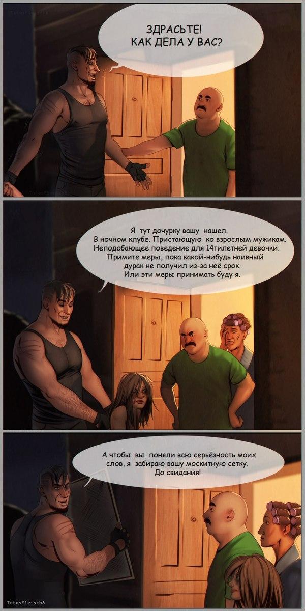 Подростковый хоррор TOTES FLEISCH 8, Комиксы, Подросток, родители, длиннопост
