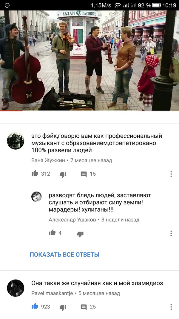 """Комментарий к видео, где """"случайная"""" прохожая подпела уличным музыкантам."""