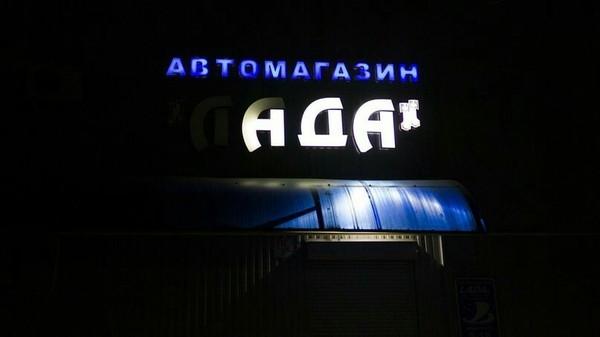 Филиал Ада Лада, Магазин, Вывеска