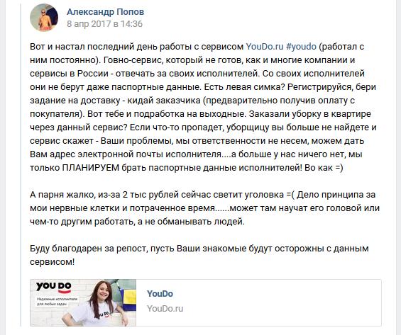 Отзыв о работе с Youdo