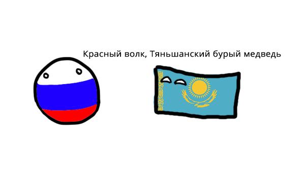 Казахстан и Лошади countryballs, Russiaball, kazachstanball
