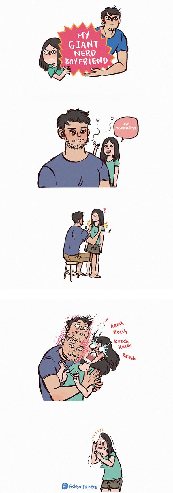 Щетина Комиксы, webcomics, щетина, бритье, My Giant Nerd Boyfriend, длиннопост