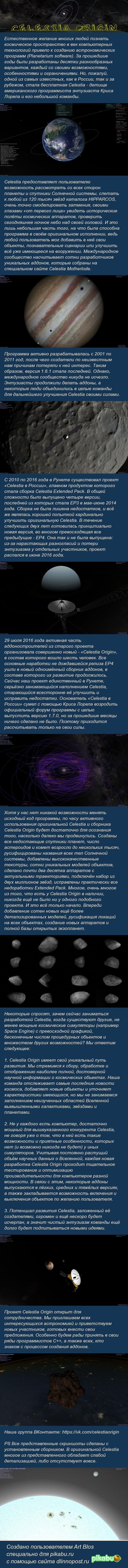 Celestia Origin - продолжение развития Целестии силами энтузиастов celestia симулятор, космос, астрономия, программы, планета, астероид, кометы, длиннопост