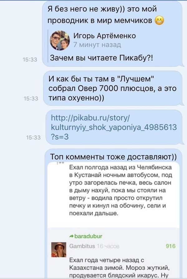 Когда на Пикабу узнаешь как там поживают твои друзья :) друзья, картинка с текстом, япония, ВКонтакте, длиннопост