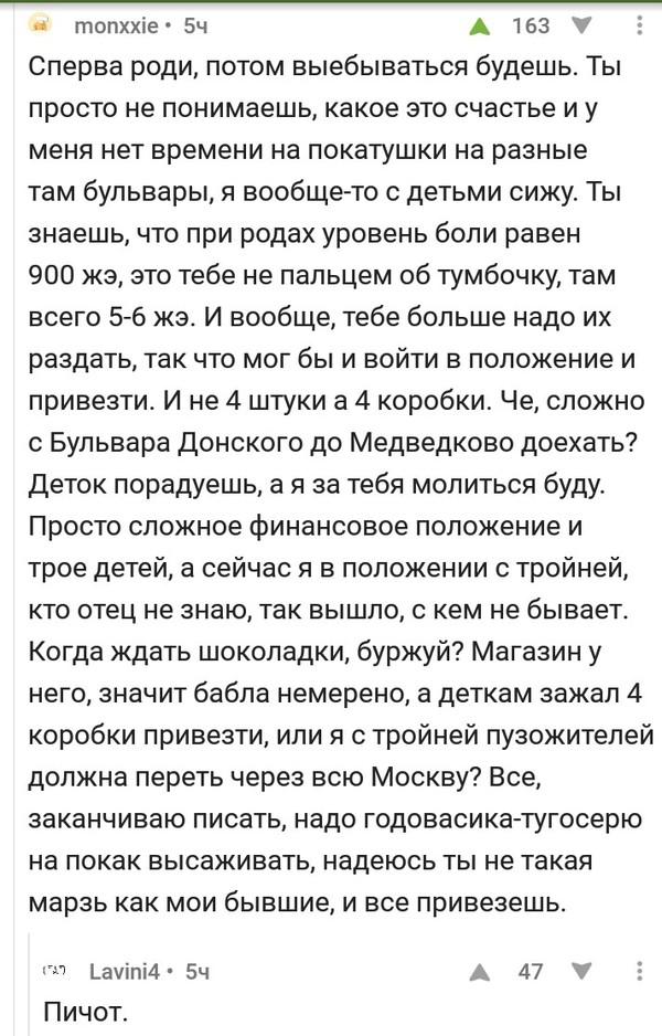 Раздача халявного шоколада в Москве. Скриншот, Шоколад, Яжмать, Халява, Длиннопост
