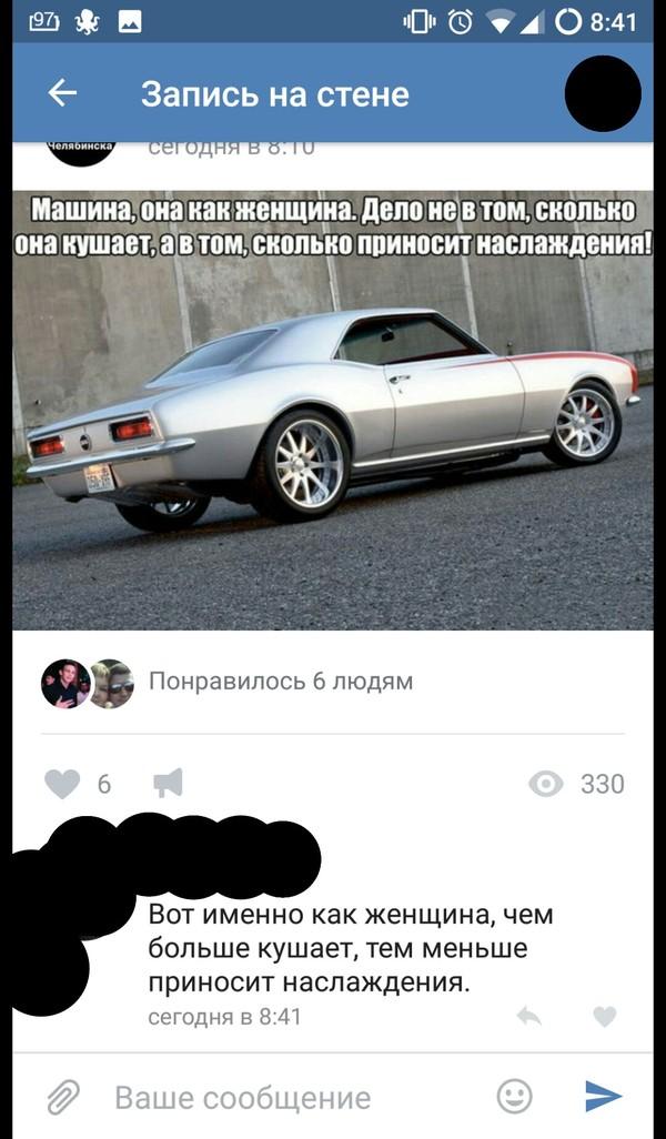 Машина и женщина