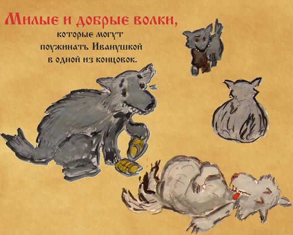 """Интерактивная сказка """"Летучий корабль"""" Игры, Steam, Волк, Персонажи, Android, Халява, Поддержка, Гуашь, Длиннопост"""
