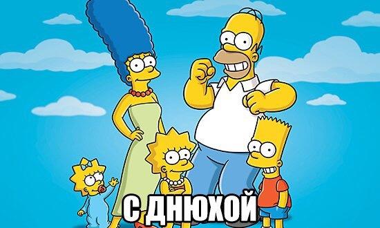 30 лет назад вышла первая серия «Симпсонов»