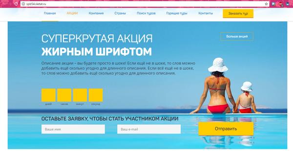 Интернет реклама для турагентства код картинка ссылкой на сайт