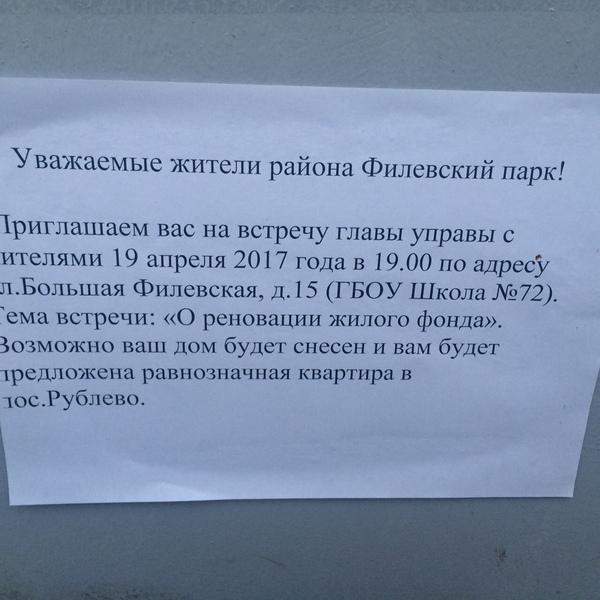 Снос хрущевок в Москве и переселение Хрущевка, Снос, Что делать