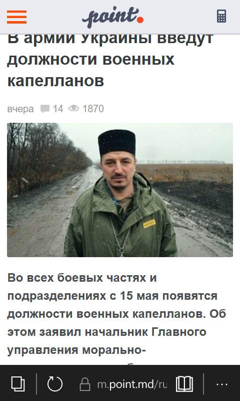 Утро начинается не с кофе О_о Новости, Warhammer 40k, Warhammer, Украина, Украинская армия, Капеллан, Вот это поворот, Длиннопост