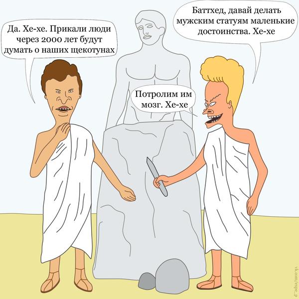 Античные Бивис и Баттхед и разгадка тайны древнегреческих статуй