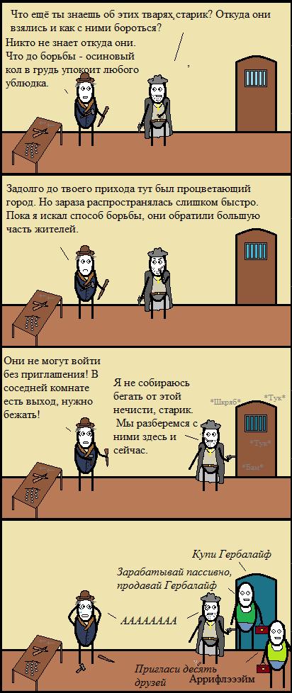 Ван Хельсинговое cynicmansion, Комиксы, длиннопост