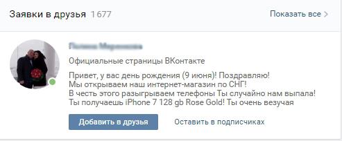 Очередные мошенники в вк ВКонтакте, айфон  7, розыгрыш, мошенники, Мошенники в вк, длиннопост