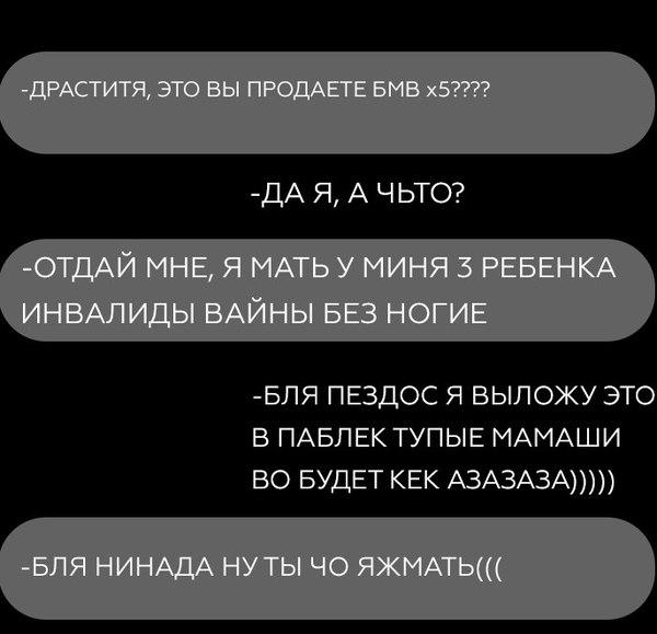 """Всем пабликам с """"настоящими"""" переписками посвящается.. ВКонтакте, Переписка, Плохой юмор, Не мое, Длиннопост, Мат"""
