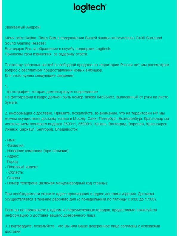 Еще один пост о поддержке Logitech Амбушюры, Гарнитура, Logitech, G430, Поддержка, Без границ, Длиннопост, Хеппи-Энд