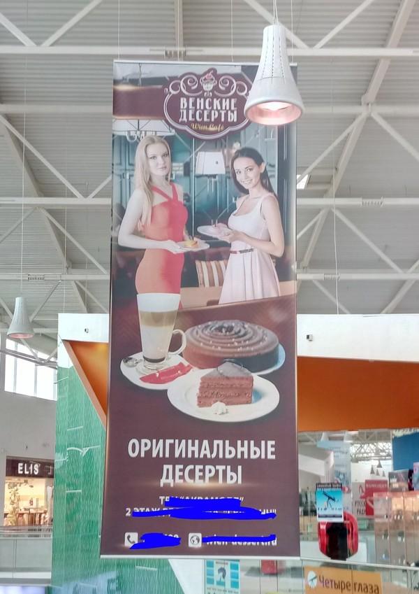 Реклама должна привлекать внимание показалось, не, чулки
