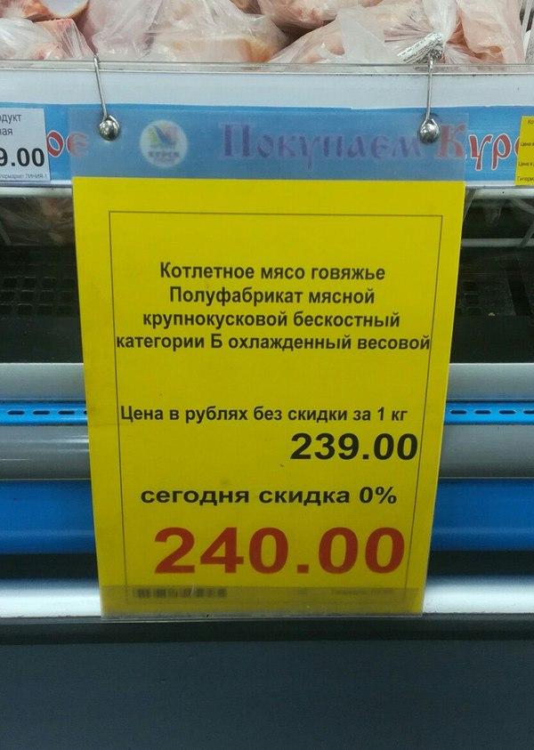 """Акция невиданной щедроты в супермаркете (ГРИНН """"Линия"""", г. Курск)"""