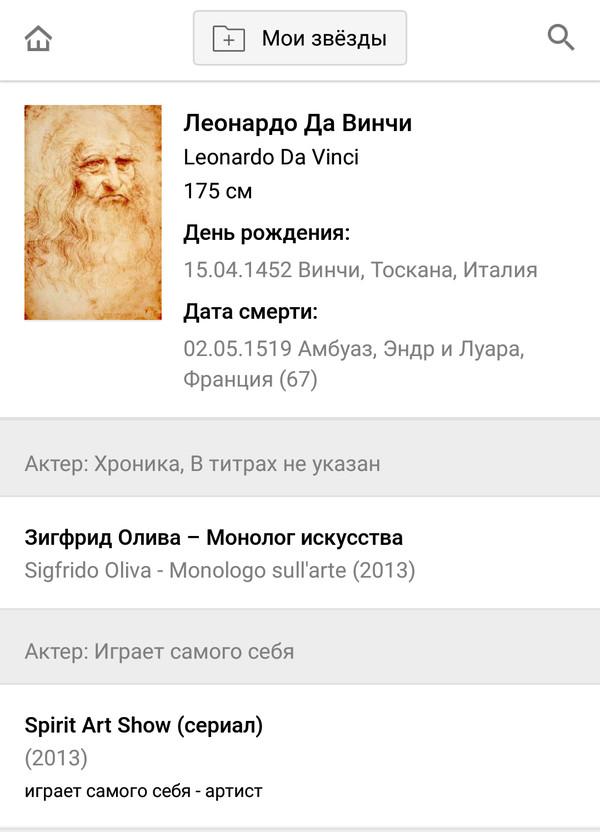 Еще один малоизвестный талант Леонардо Да Винчи Леонардо да Винчи, Талант, Кинопоиск, Скриншот