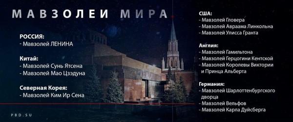 Вся ложь про мавзолей Ленина Мавзолей, Россия, КПРФ, Политика