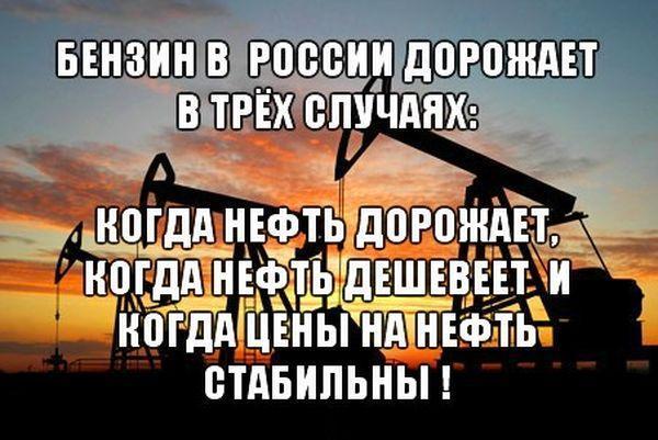 Такие дела... Бензин, Россия, США