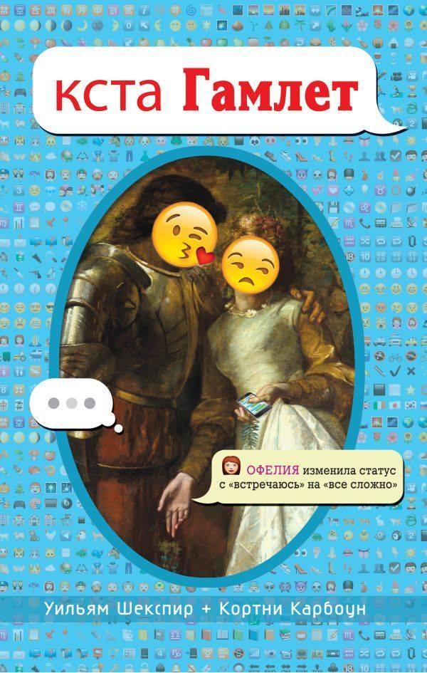 А не замахнуться ли нам на Вильяма, понимаете ли, нашего Шекспира?(с) Литература, Ульям Шекспир, Гамлет, Макбет, Длиннопост