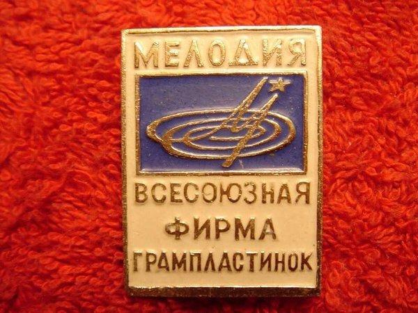 23 апреля 1964 года была основана фирма граммофонных пластинок «Мелодия» Винил, СССР, Мелодия