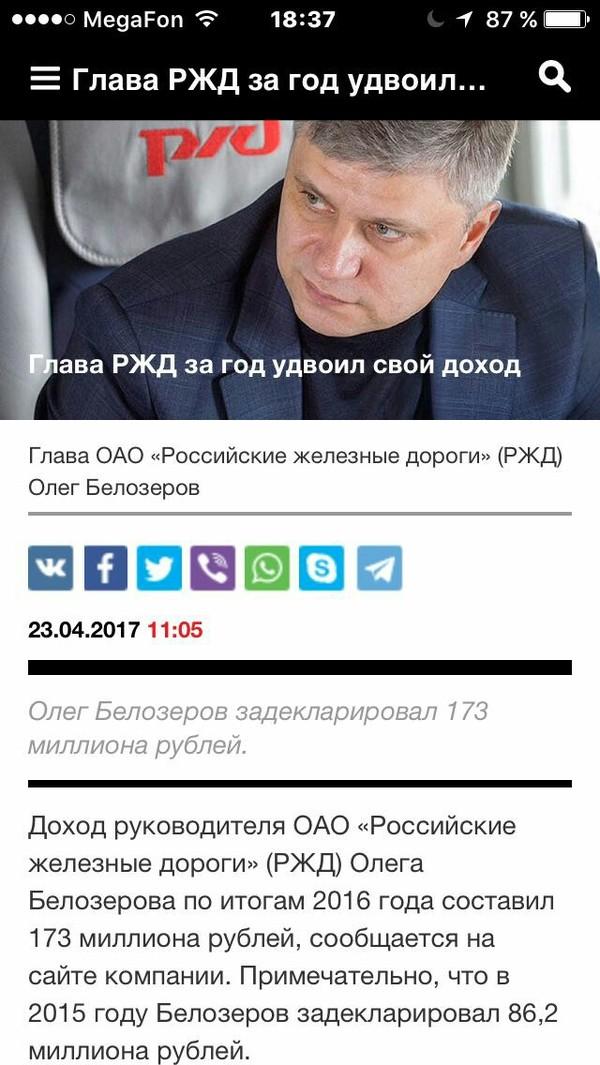 Почему президент ОАО РЖД получает 14500000 рублей, а рядовой осмотрщик 36000 рублей в месяц? Зарплата, РЖД