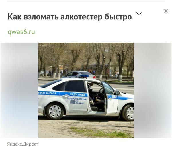 Взлом алкотестера..это что-то новенькое Алкотестер, Взлом, Яндекс директ