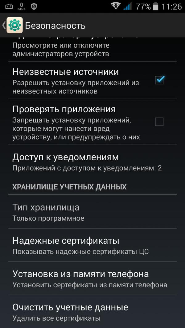 Странная прошивка Android, Смартфон, прошивка
