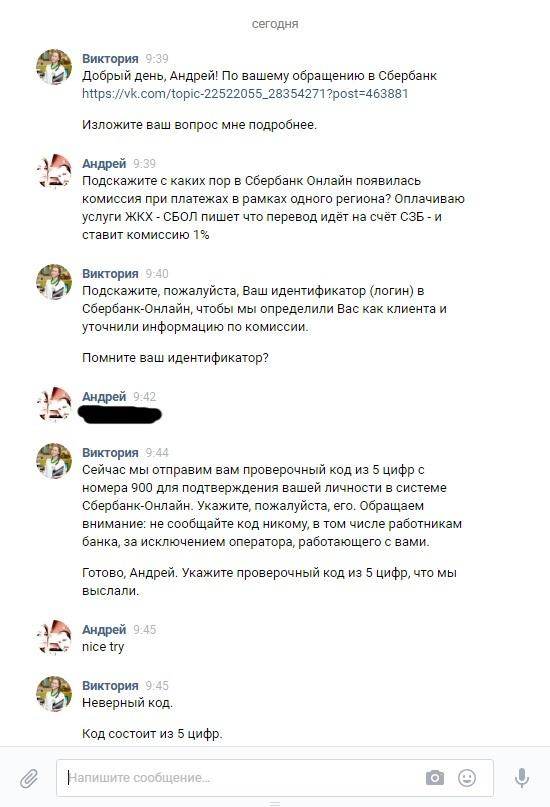 Банк с многолетней историей банк, Мошенники в вк, Бывает, длиннопост, ВКонтакте, мошенники, обман
