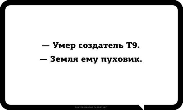 Умер создатель Т9...