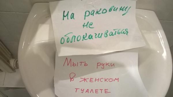 Диалог в мужском туалете. Туалет, Диалог, Мужчины и женщины