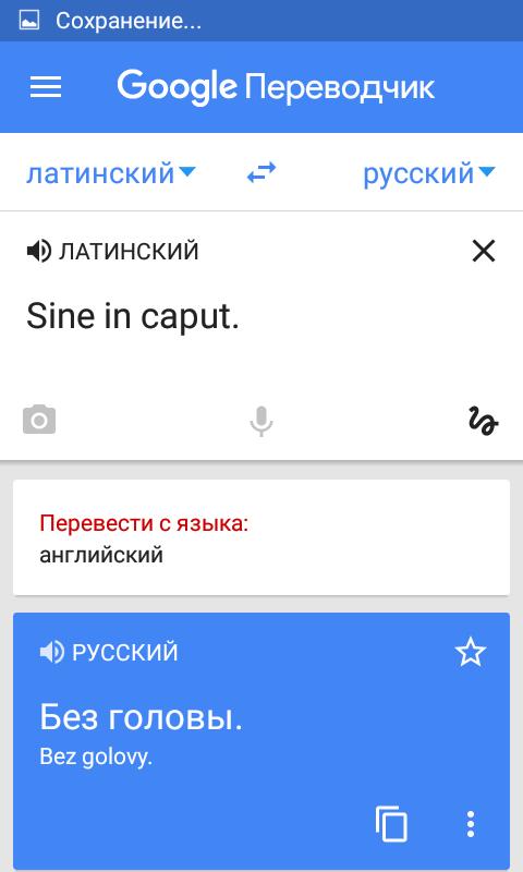 онлайн переводчик с латыни на русский язык объявлений