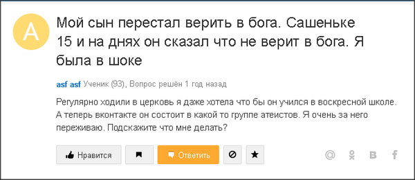 Вот чего я реально никогда понять не мог, так это Ответы mail.ru. Мракобесие, Mailru ответы