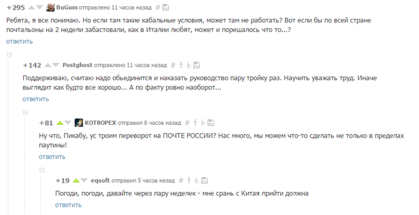 Вся суть Комментарии, Комментарии на пикабу, Почта России