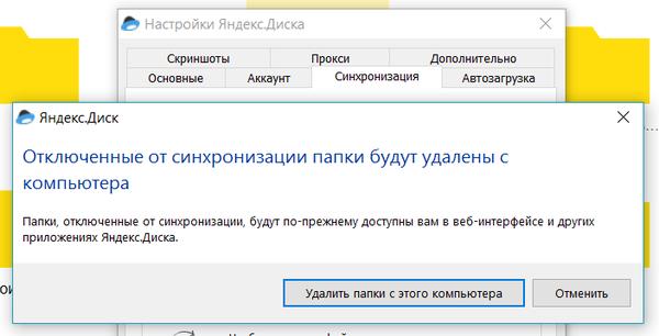 Яндекс, вы офигели там, что ли?! Яндекс, Яндекс Диск, компьютер, синхронизация, жесть