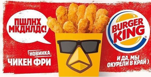 Картинки по запросу бургер кинг провокационная реклама
